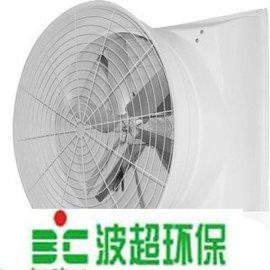 厂房车间防腐降温负压风机 玻璃钢负压风机 负压风机+降温水帘