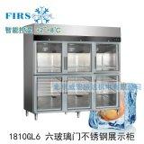 FIRSCOOL/佛斯科 六玻璃門冷藏展示櫃