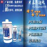 PC粘金屬_PC粘PVC線_PC粘矽膠-高粘接力免費送樣