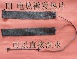 晶海電熱保健  防寒保暖碳纖維電熱片