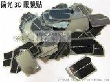 3D眼鏡貼偏光3D眼鏡貼電視電影院專用