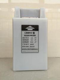 高壓脈衝電容cbb93