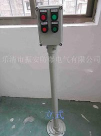 防爆操作柱LBZ-A2D2 (立式/挂式) 生产厂家货源充足