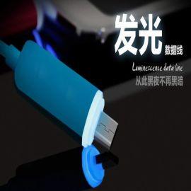 宏浩达(Macro ho)LED变灯安卓数据线手机数据线