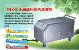 高壓高壓工業清洗機 環保清洗機