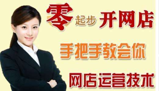 东莞厚街网上开店培训