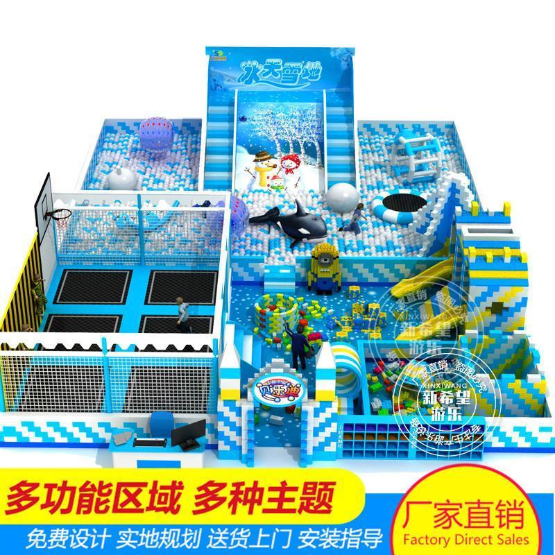 海洋球厂家供应冰雪主题海洋球乐园 百万海洋球嘉年华 淘气堡设备