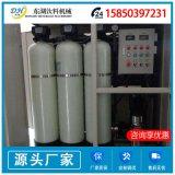 廠家直銷水處理設備 純淨水生產設備 水處理生產線