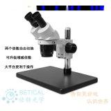 XTL-6024B3型大平臺雙目體視顯微鏡 20/40倍放大可增減倍數