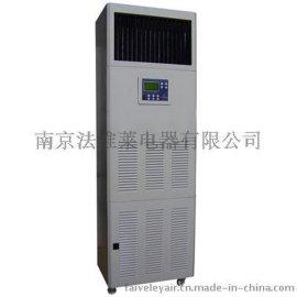 南京法维莱厂家生产实验室空气净化恒湿机, 除湿加湿一体机