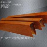 鋁天高等級鋁方通型材/U型鋁合金/鋁方通吊頂材料價格及生產廠家
