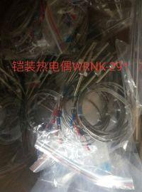 铠装热电偶WRNK-291