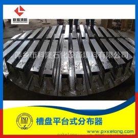 塔内件厂家专业生产槽盘分布器槽式分布器 液体分布器