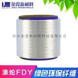 丝fdy涤纶长丝色丝纺金霞化纤300D96F