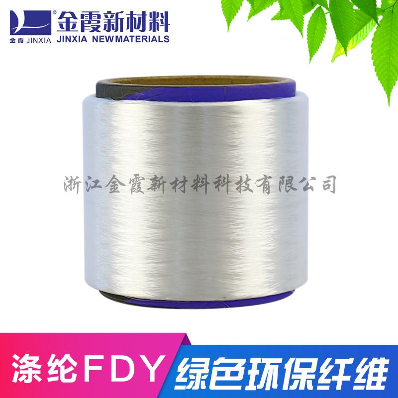 絲fdy滌綸長絲色絲紡金霞化纖300D96F