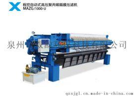 广东陶瓷柱塞泵价格 江门压滤机十大品牌 厢式压滤机