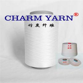 charmyarn 竹碳纤维 竹炭再生环保丝