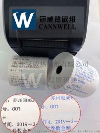 工厂批发热敏纸80热敏纸原纸 外卖叫号纸