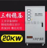 高精度全自動交流碳刷式SVC系列穩壓器