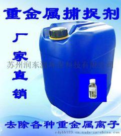 电镀废水专用重金属捕捉剂TMT102