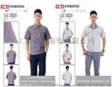 上海紅萬服飾夏季制服、工作服定製 短袖工作服裝定做