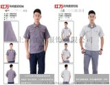上海红万服饰夏季制服、工作服定制 短袖工作服装定做