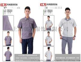 上海红万服饰夏季制服、工作服定制 短袖工作服裝定做