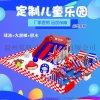 厂家定做淘气堡北京赛车,百万球池,蹦床,EPP积木