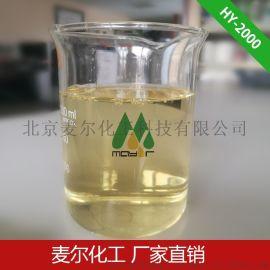 HY-2000氧化铁系-无机颜料润湿分散剂