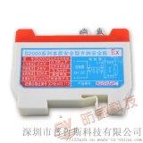 防威本質安全型齊納式防爆安全柵S2004/EX認證