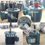 冷卻塔電機,YSCL132S-6/3KW立式
