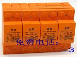 揚州浪涌電氣有限公司專業生產一級防雷浪涌保護器-益雷品牌
