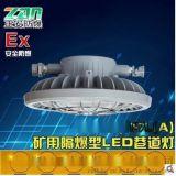 DGS70/127L礦用隔爆型70WLED巷道燈