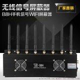 B8H手机信号屏蔽仪器无线信号干扰器会议室保密屏蔽仪器