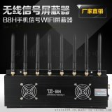 B8H手機信號遮罩儀器無線信號干擾器會議室保密遮罩儀器