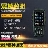 PDA工业手持机|安卓手持终端|条码扫描手持机PDA|二维码扫手持机