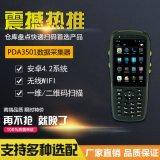 PDA工業手持機|安卓手持終端|條碼掃描手持機PDA|二維碼掃手持機