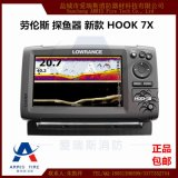 勞倫斯Lowrance HOOK-7X 探魚器 變頻聲吶魚探儀 支持中文