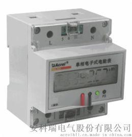 单相导轨式电表采购 安科瑞 DDSF1352-C