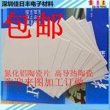 氮化铝陶瓷片 氮化铝基片 AlN薄膜电路