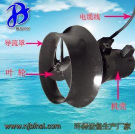 潜水搅拌机QJB0.85潜水搅拌器 厂家直销