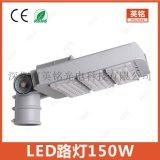150W路灯头 LED高压带转接头路灯 IP65防雨防风防尘防腐蚀照明灯50W100W200W250W300W
