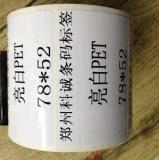 深圳透明龍不乾膠   能效電子標籤