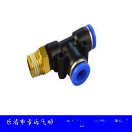 快速接头 PD 螺纹侧三通 PD6-03 气管接头 快速塑料接头