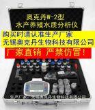 多参数水质检测仪器