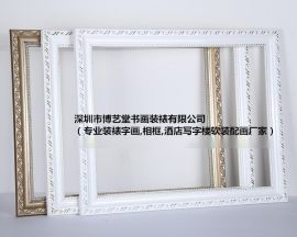 深圳市福田区专业书法字画装裱,油画内外框定制,裱一幅一米左右的书法画框多少钱