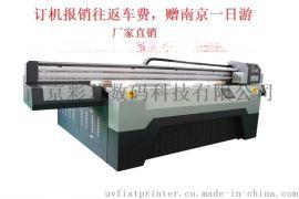 供应彩艺UV平板打印机UV2513