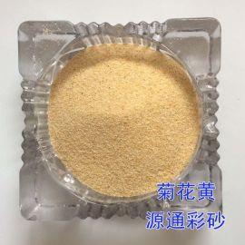 河北厂家供应山东天然彩砂 染色彩砂 烧结彩砂 彩砂价格15127076629