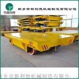 北京液压升降车工地运输钢材KPDS低压轨道平板车