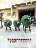 草皮羊雕塑,玻璃钢抽象羊雕塑